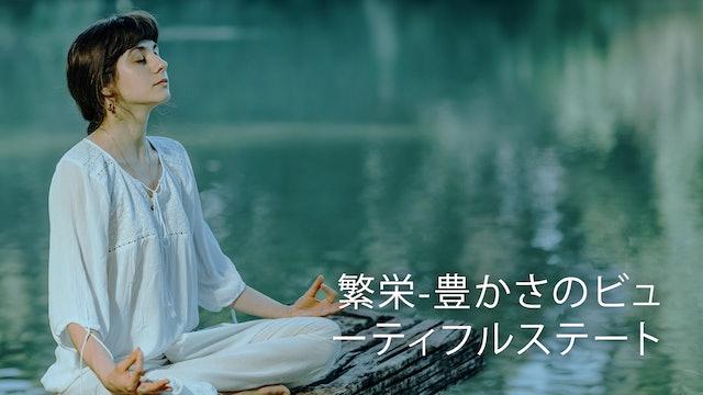 Prosperity - A Beautiful State For Abundance (Japanese)