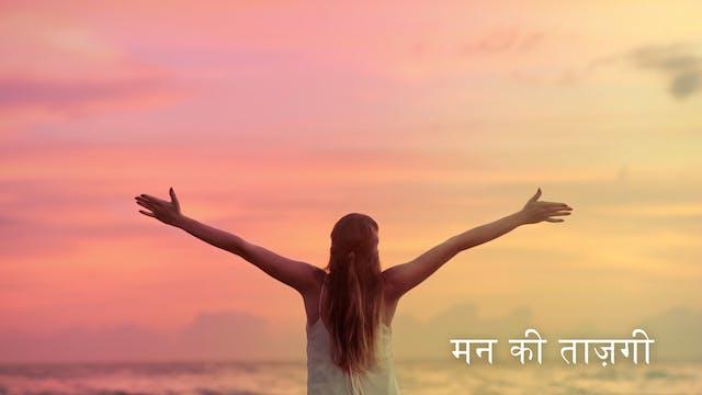 Mind Refresh (Hindi)