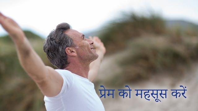 प्रेम को महसूस करें  (Hindi)