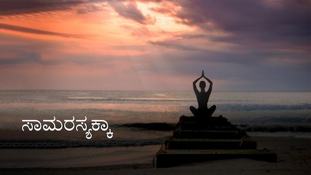 ಸಾಮರಸ್ಯಕ್ಕಾಗಿ (Kannada)