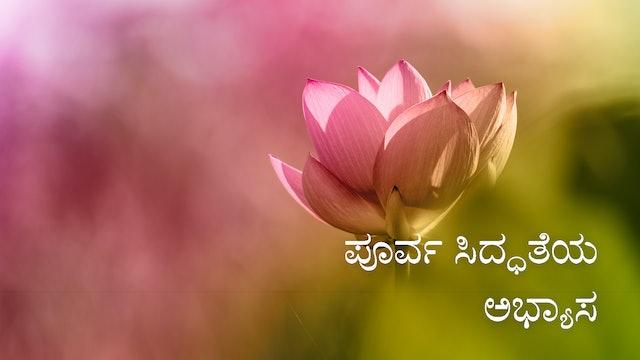 Preparatory Practice - Introduction (Kannada) ಪೂರ್ವ ಸಿದ್ಧತೆಯ ಅಭ್ಯಾಸ