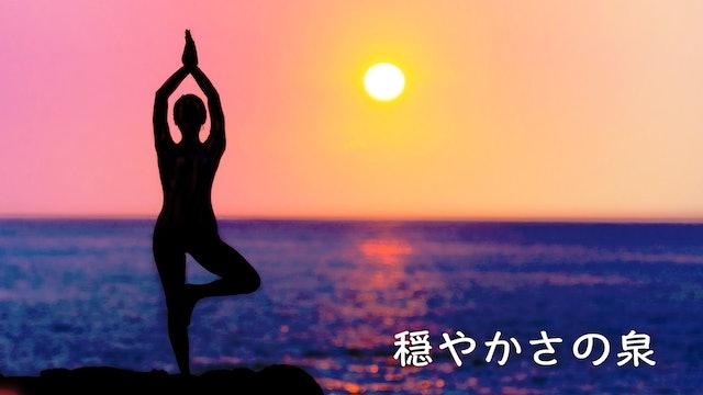 穏やかさの泉 (Japanese)