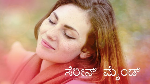 ಸೆರೀನ್ ಮೈಂಡ್ ಅಭ್ಯಾಸ (Kannada)