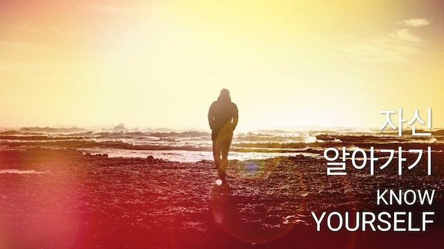 자신 알아가기 (Korean)