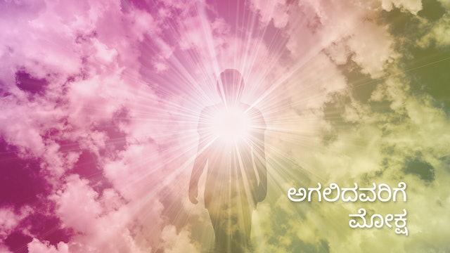 ಅಗಲಿದವರ ಮೋಕ್ಷಕ್ಕಾಗಿ (Kannada)