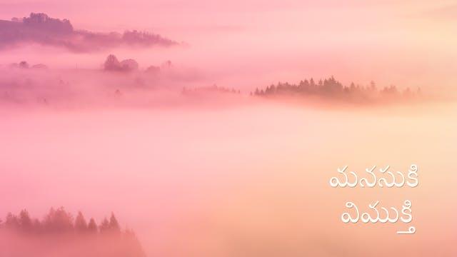 Free the Mind (Telugu)
