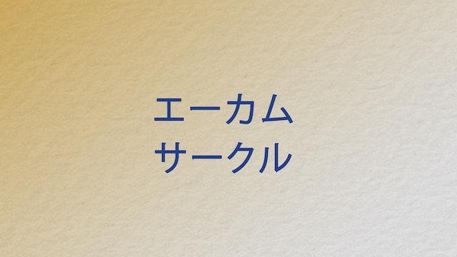 Ekam Circle 2.0 (Japanese)