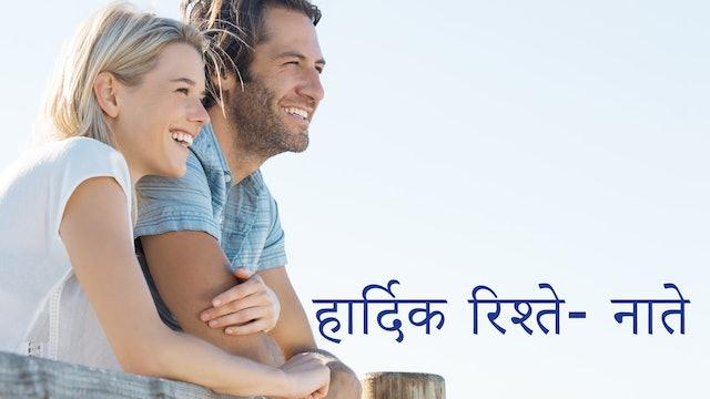 Heartfelt Relationships (Hindi)