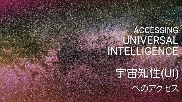 宇宙知性(UI)へのアクセス (Japanese)