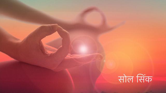 सोल सिंक: पहला दिन (Hindi)
