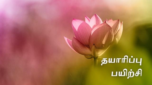 Preparatory Practice - Introduction (Tamil) தயாரிப்பு பயிற்சி