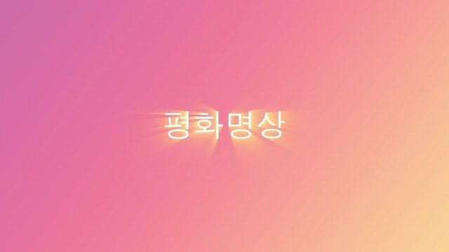 Serene Mind Practice (Korean)
