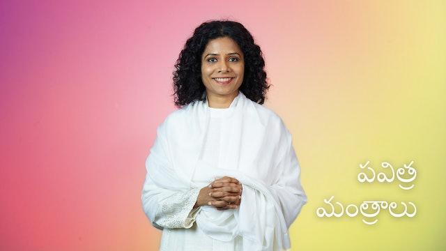 Sacred Chants Introduction (Telugu)