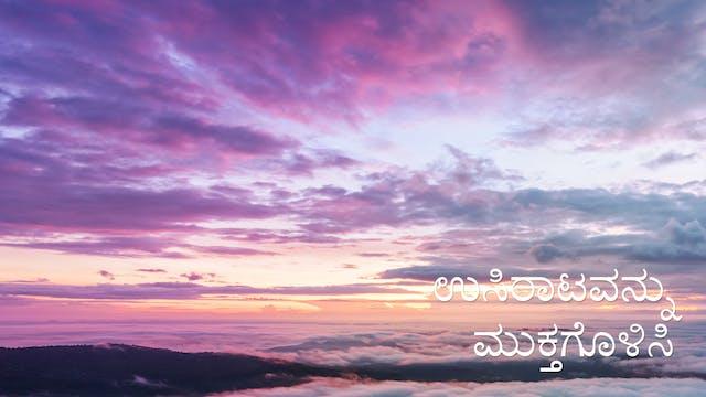 Free the Breath (Kannada)
