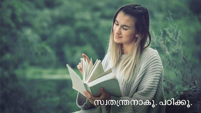 സ്വാതന്ത്രനാകൂ.പഠിക്കൂ (Malayalam)