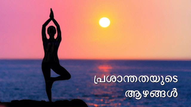 The Well of Calm (Malayalam)