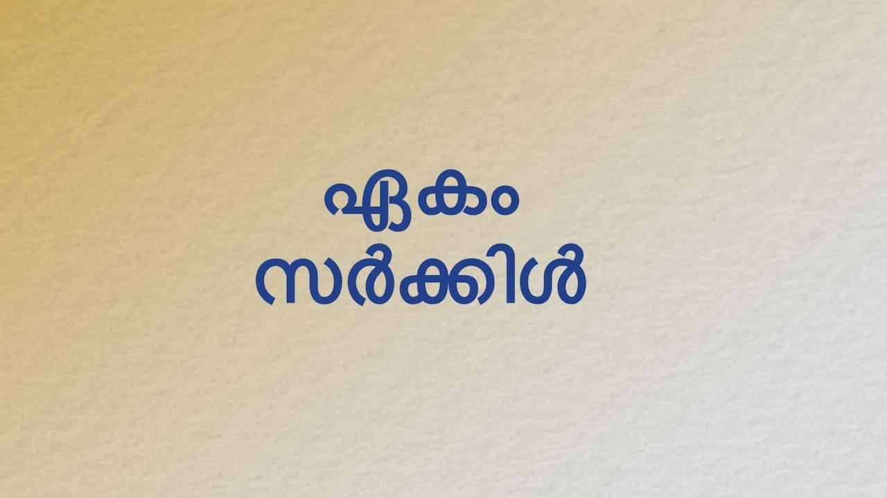 Ekam Circle (Malayalam)