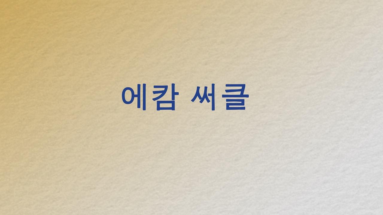 Ekam Circle 2.0 (Korean)