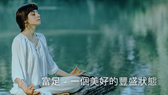 Prosperity - A Beautiful State For Abundance (Chinese)