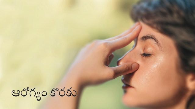 ఆరోగ్యం కొరకు (Telugu)