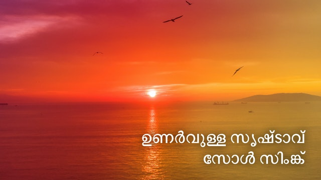 Conscious Creator - Soul Sync (Malayalam)