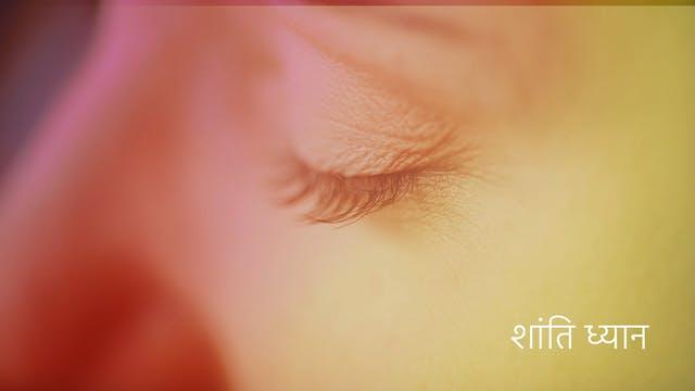 शांति ध्यान Peace meditation (Hindi)