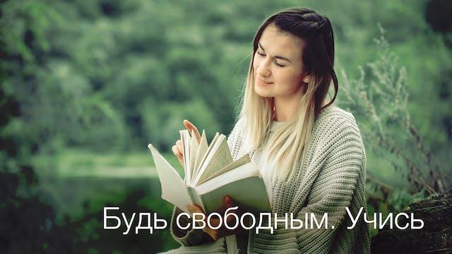 Будь свободным. Учись. (Russian)