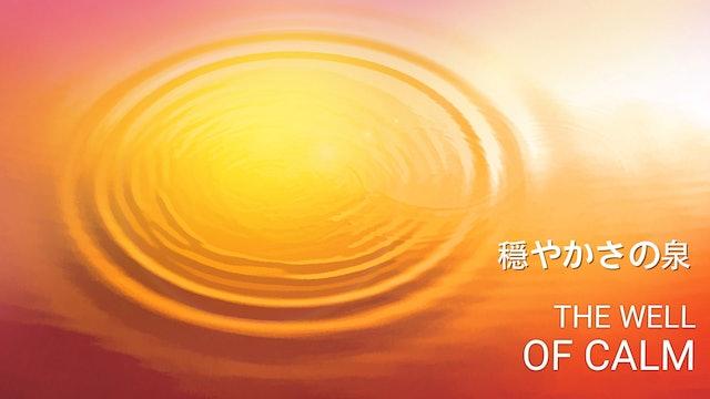 穏やかさの泉 The Well of Calm - Japanese