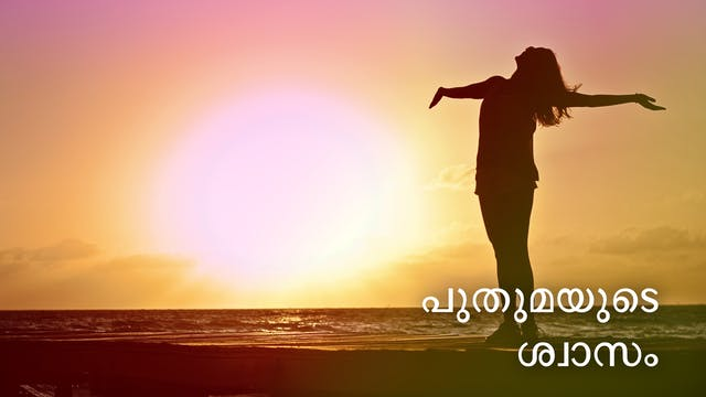 Breath of Renewal (Malayalam)