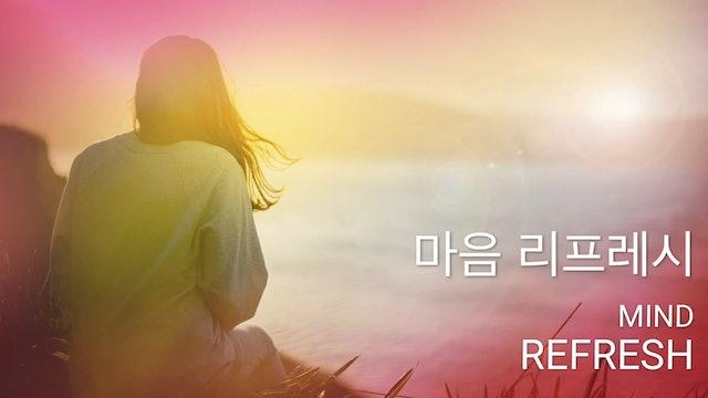 마음 리프레시 (Korean)
