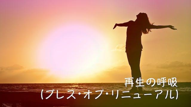 再生の呼吸(ブレス・オブ・リニューアル) (Japanese)