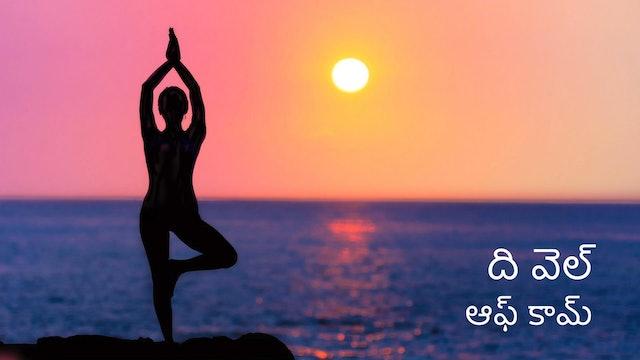 ది వెల్ ఆఫ్ కామ్ The Well Of Calm (Telugu)