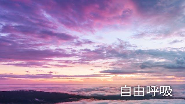自由呼吸 (Chinese)