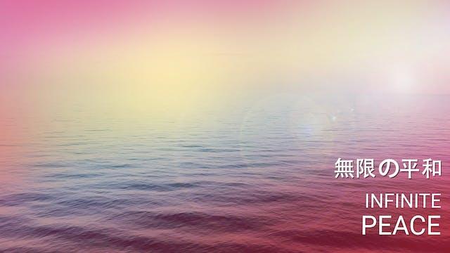 無限の平和 Infinite Peace - Japanese