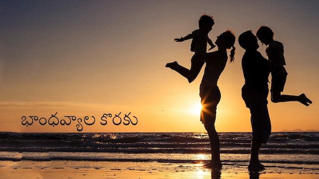 భాంధవ్యాల కొరకు (Telugu)