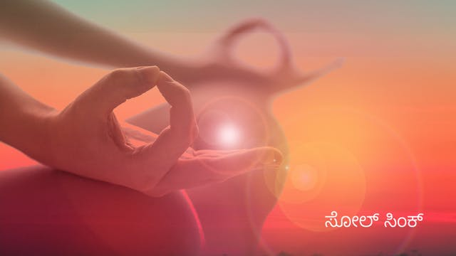 Soul Sync  ಸೋಲ್ ಸಿಂಕ್