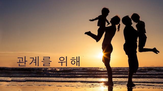 관계를 위해 (Korean)