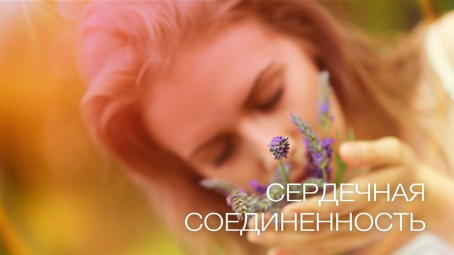 Сердечная Соединенность (Russian)
