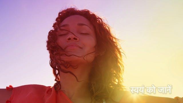 स्वयं को जानें  Know yourself - (Hindi)