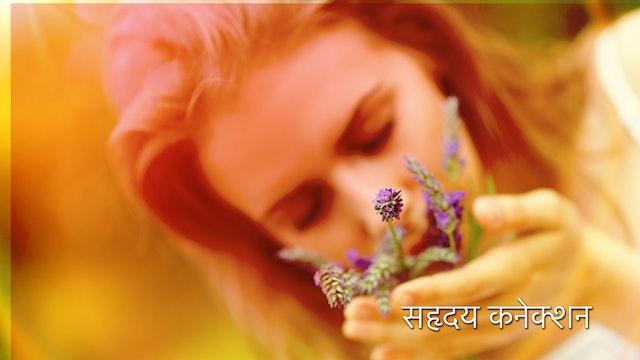 हार्ट कनेक्शन : तीसरा दिन (Hindi)