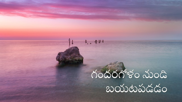 Out of Chaos (Telugu)