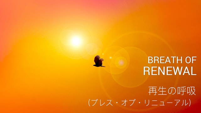 再生の呼吸(ブレス・オブ・リニューアル)Breath of Renewal - Japanese