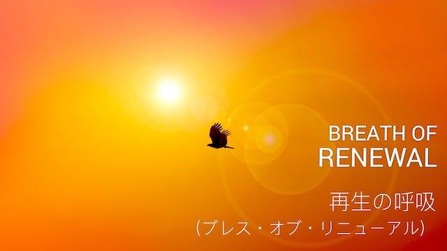 再生の呼吸(ブレス・オブ・リニューアル)Breath of Renewal...