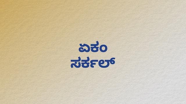 Ekam Circle 2.0 (Kannada)
