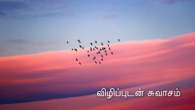 விழிப்புடன் சுவாசம் Conscious Breath (Tamil)