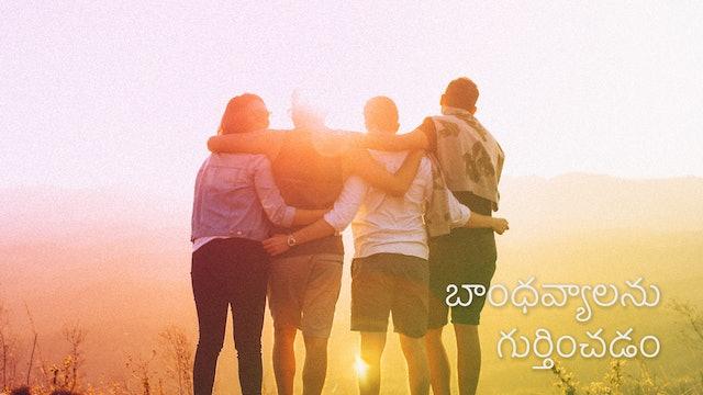 బాంధవ్యాలను గుర్తించడం.  Recognising Relationship (Telugu)
