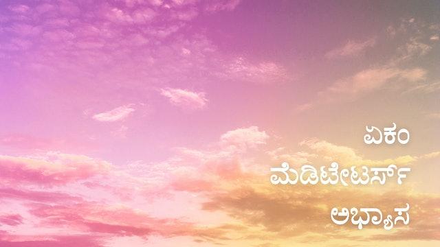 Ekam Meditators Practice (Kannada) ಏಕಂ ಮೆಡಿಟೇಟರ್ಸ್ ಅಭ್ಯಾಸ