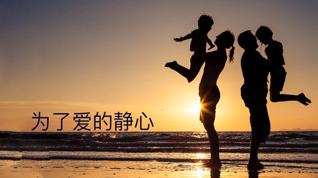 Meditation for Love (Chinese)