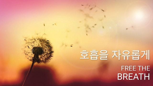 호흡을 자유롭게 (Korean)