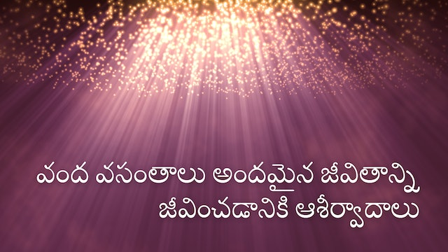 Blessings For A Beautiful Life For 100 Springs (Telugu)